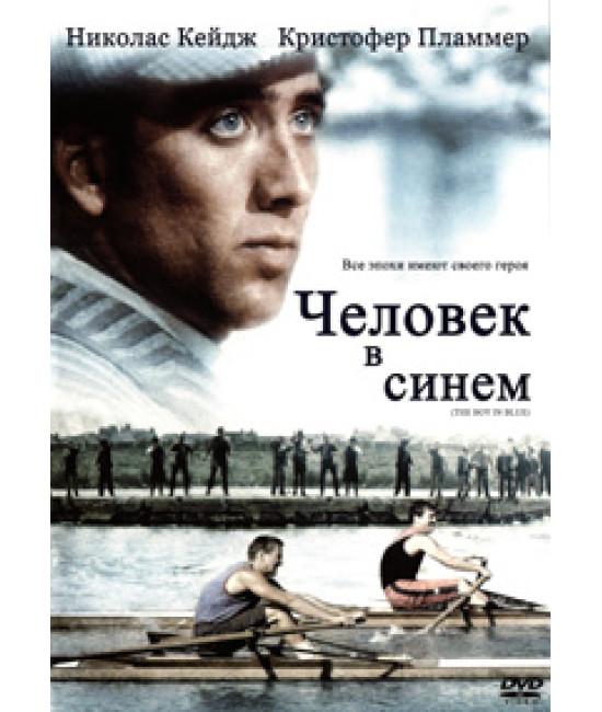 Человек в синем [DVD]