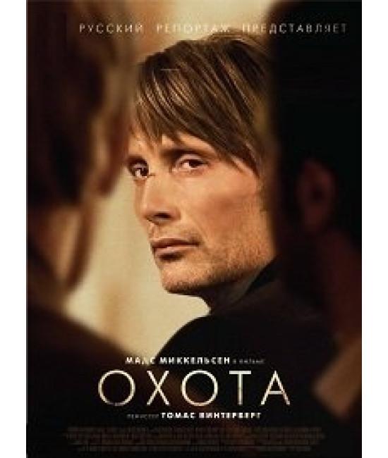 Охота [DVD]