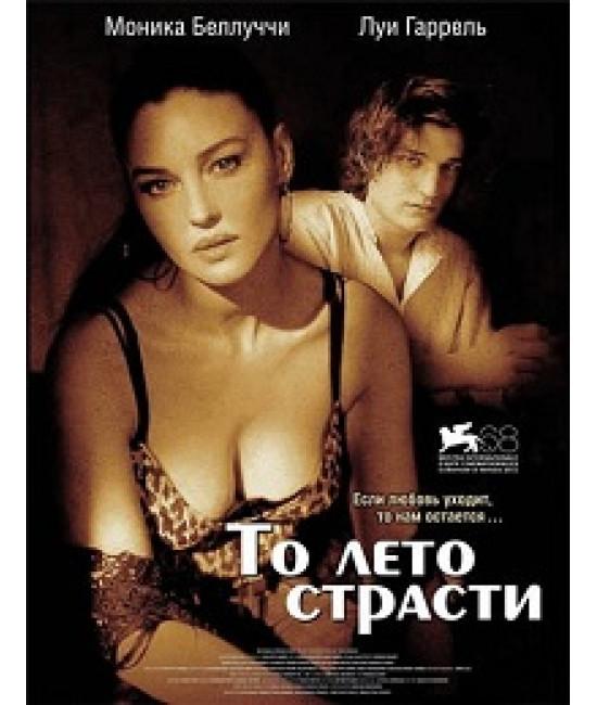 То лето страсти [DVD]