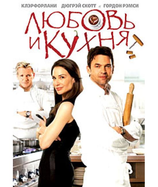 Любовь и кухня [DVD]