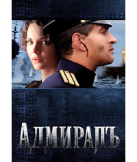 Адмиралъ [DVD]