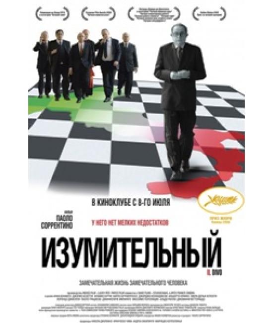 Изумительный (Звезда) [DVD]