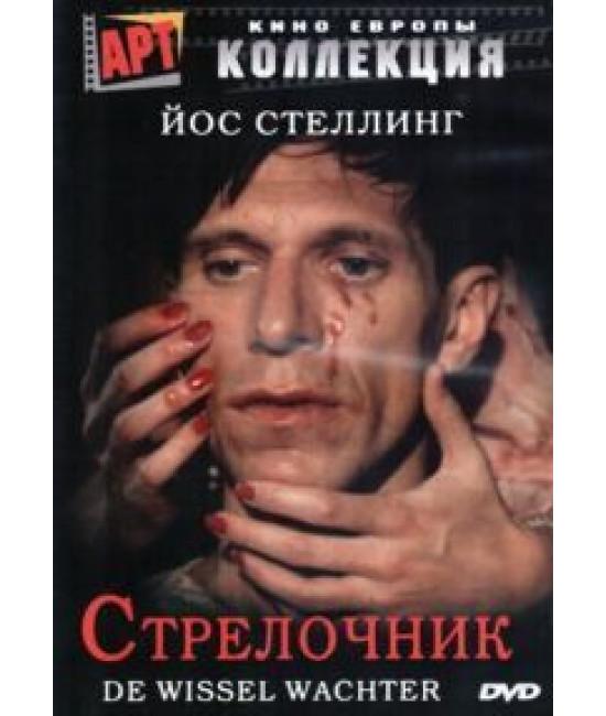 Стрелочник [DVD]