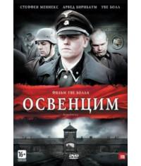 Освенцим [DVD]