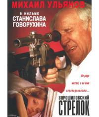 Ворошиловский стрелок [DVD]