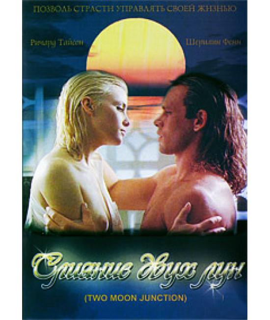 Слияние двух лун [DVD]