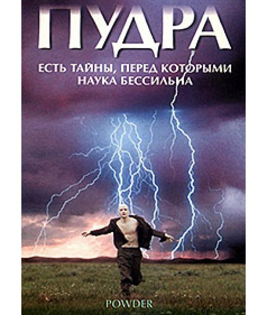 Пудра [DVD]