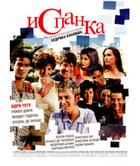 Испанка [DVD]