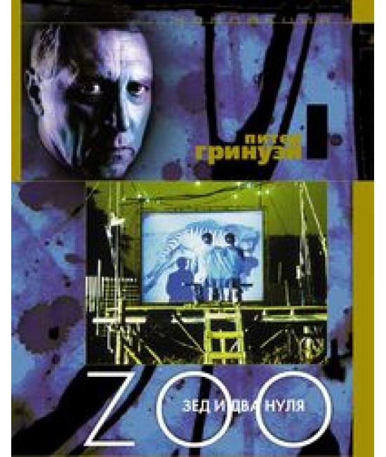 Зед и два нуля [DVD]