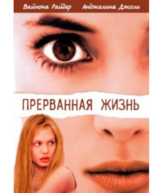 Прерванная жизнь [DVD]
