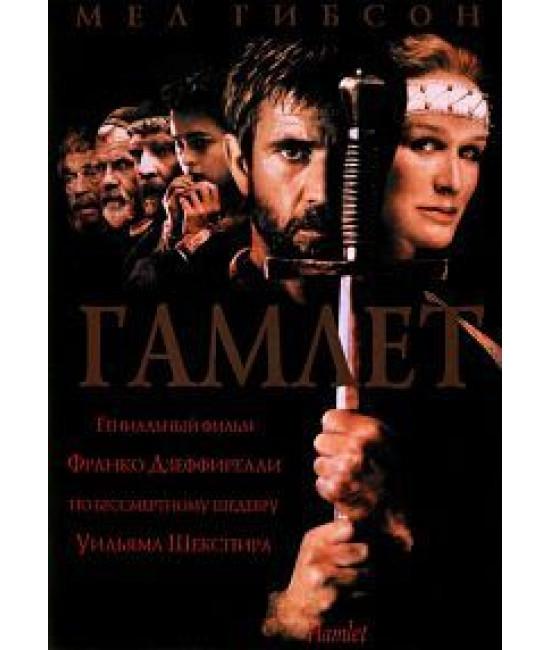 Гамлет [DVD]