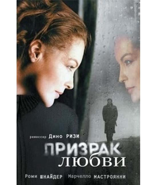 Призрак любви [DVD]