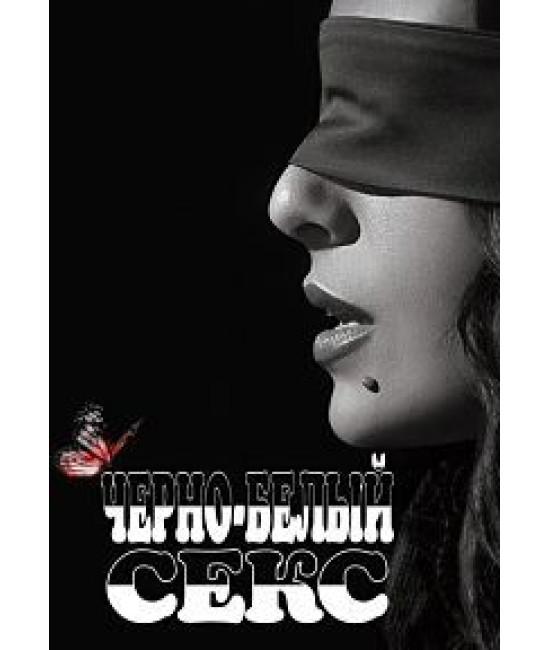 Черно-белый секс [DVD]