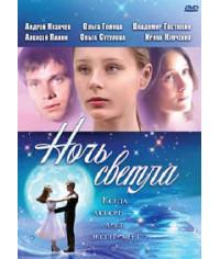 Ночь светла [DVD]