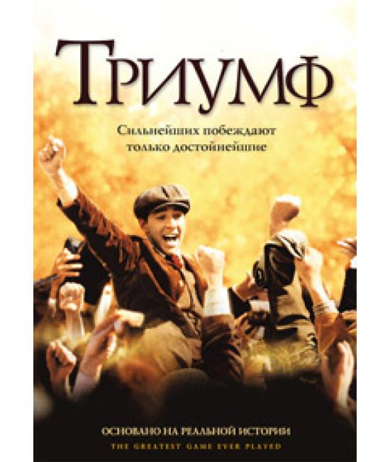 Триумф [DVD]