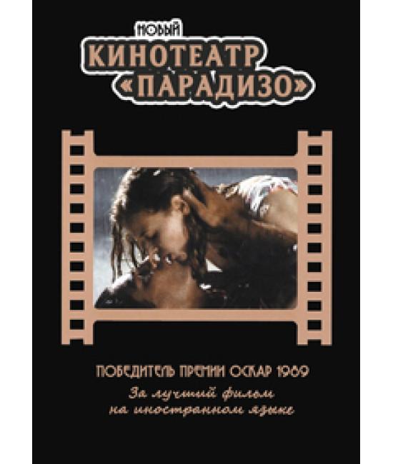 """Новый кинотеатр """"Парадизо"""" [DVD]"""
