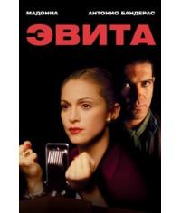 Эвита [DVD]