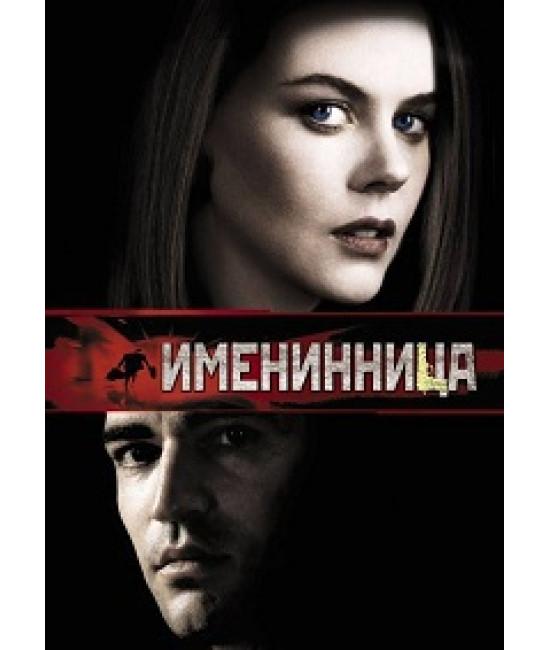 Именинница [DVD]
