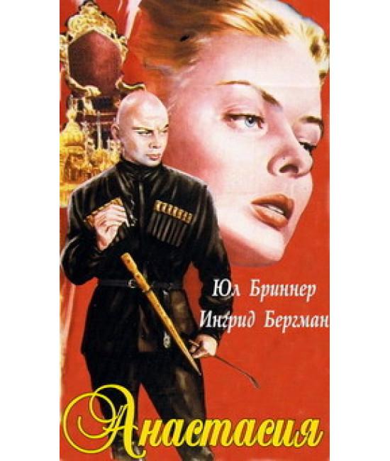 Анастасия [DVD]