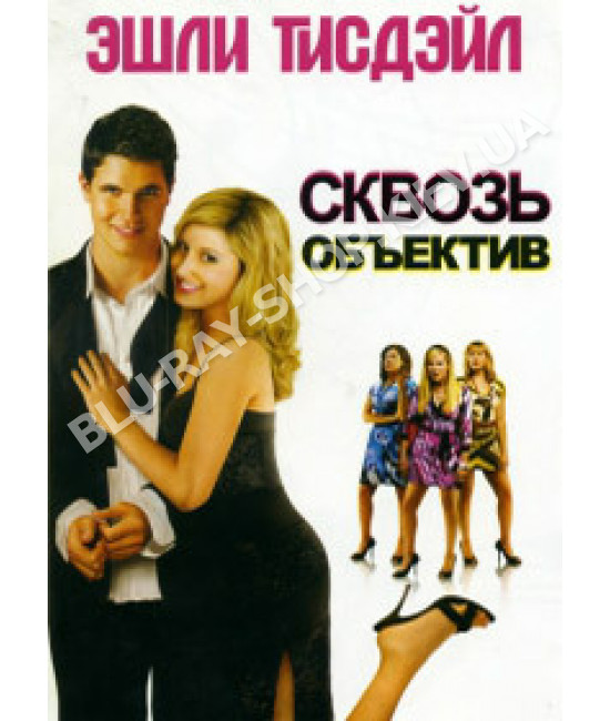 Сквозь объектив [DVD]