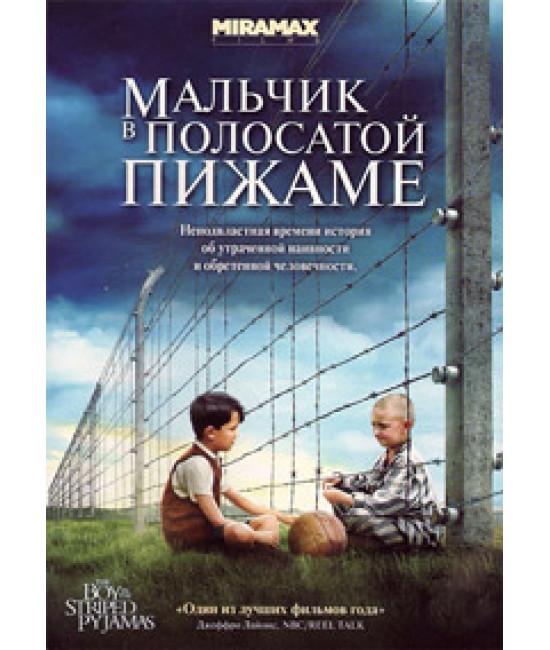 Мальчик в полосатой пижаме [DVD]