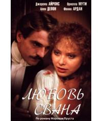 Любовь Свана [DVD]