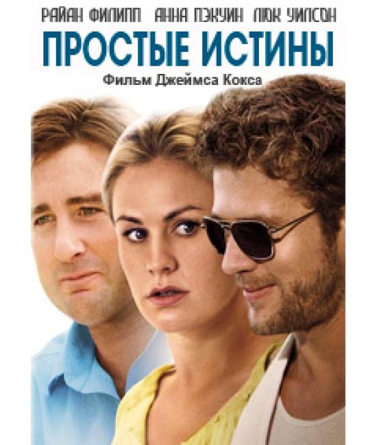 Простые истины [DVD]