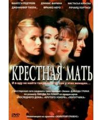 Крестная мать [DVD]
