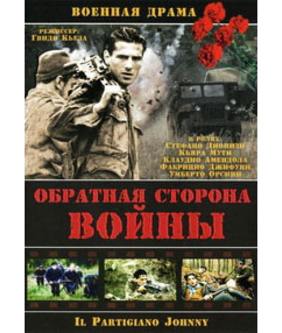 Обратная сторона войны (Партизан Джонни) [DVD]
