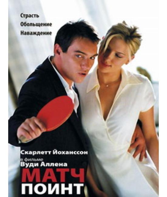 Матч поинт [DVD]