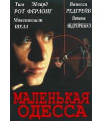 Маленькая Одесса [DVD]