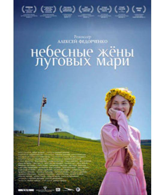 Небесные жены луговых мари [DVD]