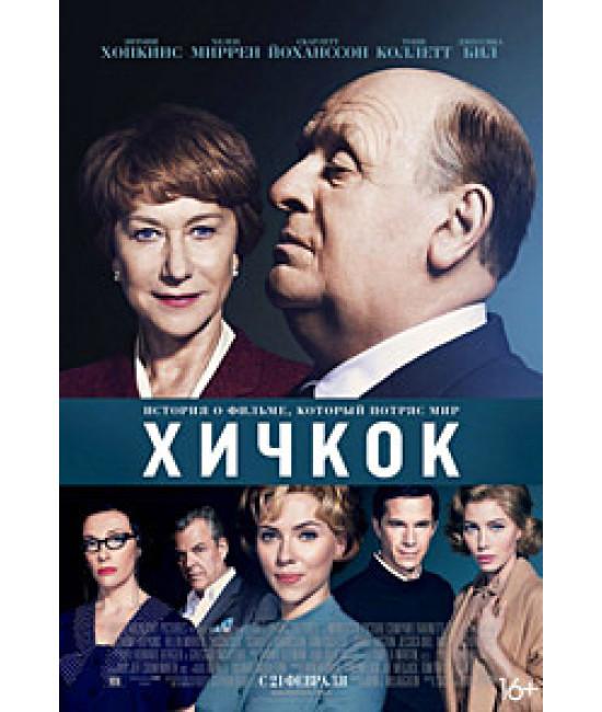 Хичкок [DVD]