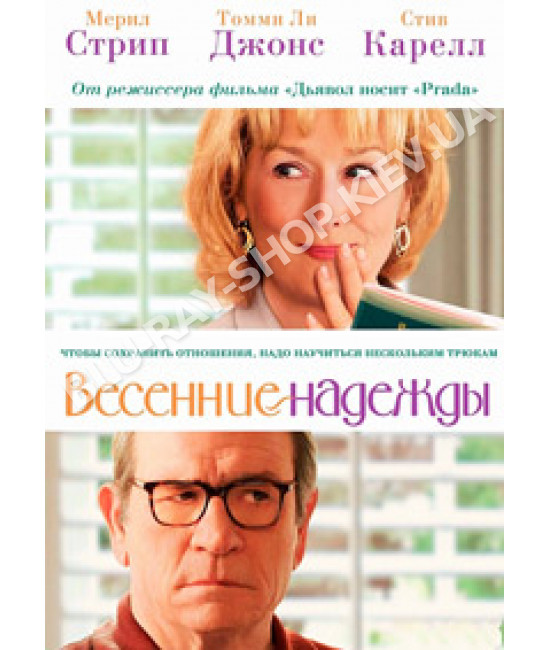 Весенние надежды [DVD]