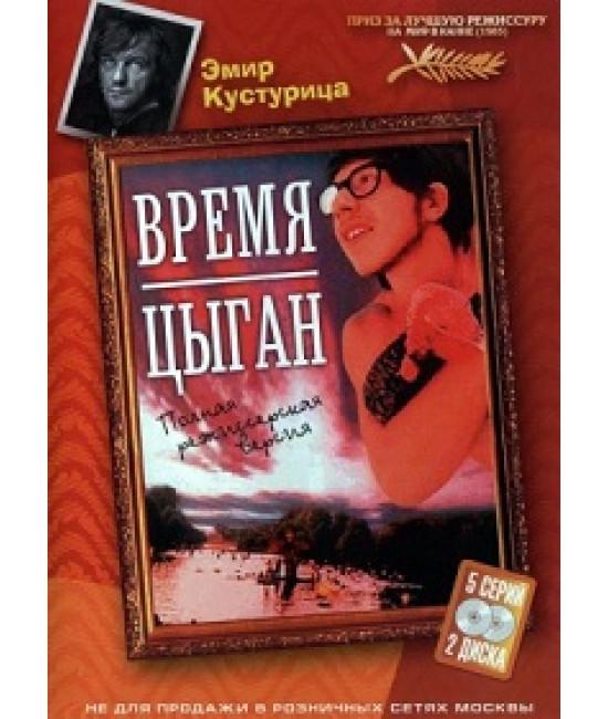 Время цыган (Дом для повешения) [DVD]