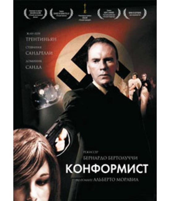 Конформист [DVD]