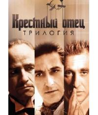 Крестный отец (Трилогия) [3 DVD]