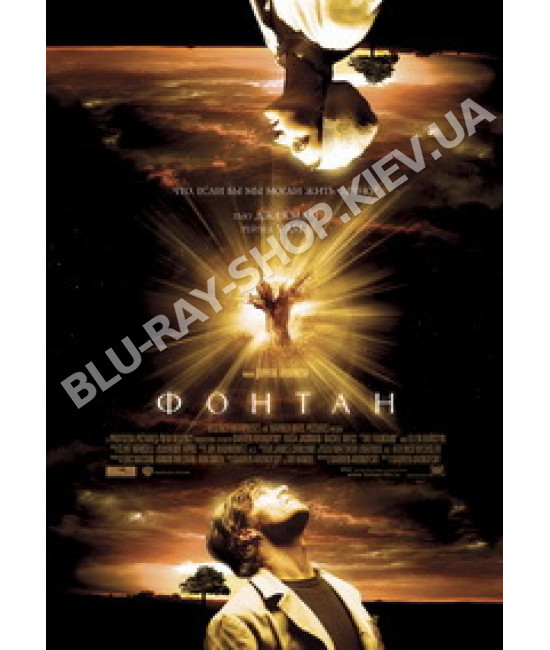 Фонтан [DVD]