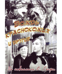 Вождь краснокожих и другие (Аншлаг О. Генри) [DVD]
