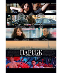 Париж [DVD]