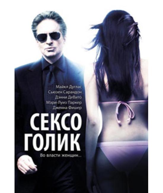 Сексоголик [DVD]