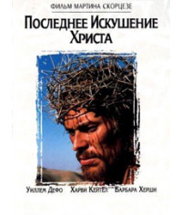 Последнее искушение Христа [DVD]