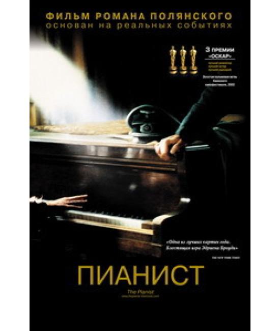 Пианист [DVD]