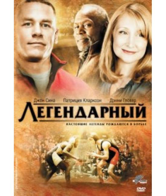 Легендарный [DVD]