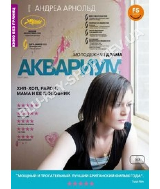 Аквариум [DVD]