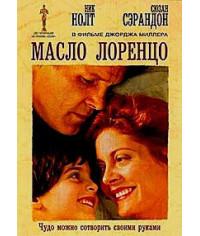 Масло Лоренцо [DVD]