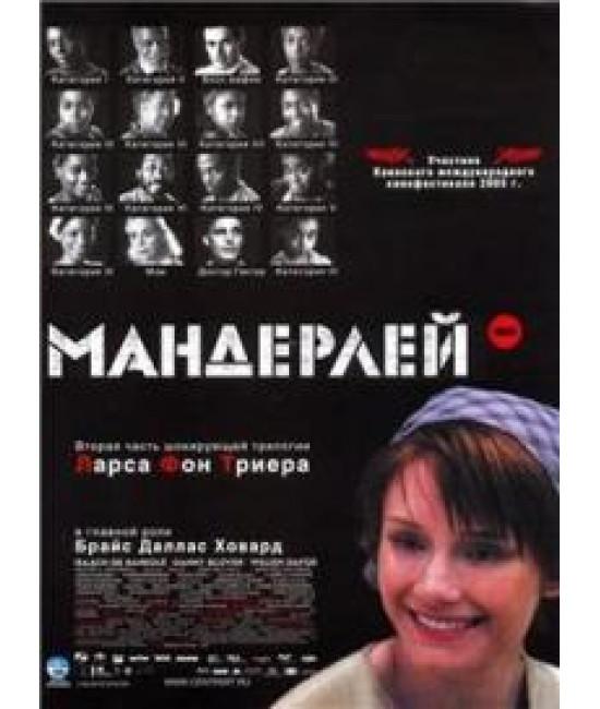 Мандерлей [DVD]