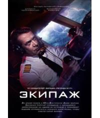 Экипаж [DVD]