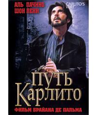 Путь Карлито [DVD]