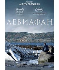 Левиафан [DVD]
